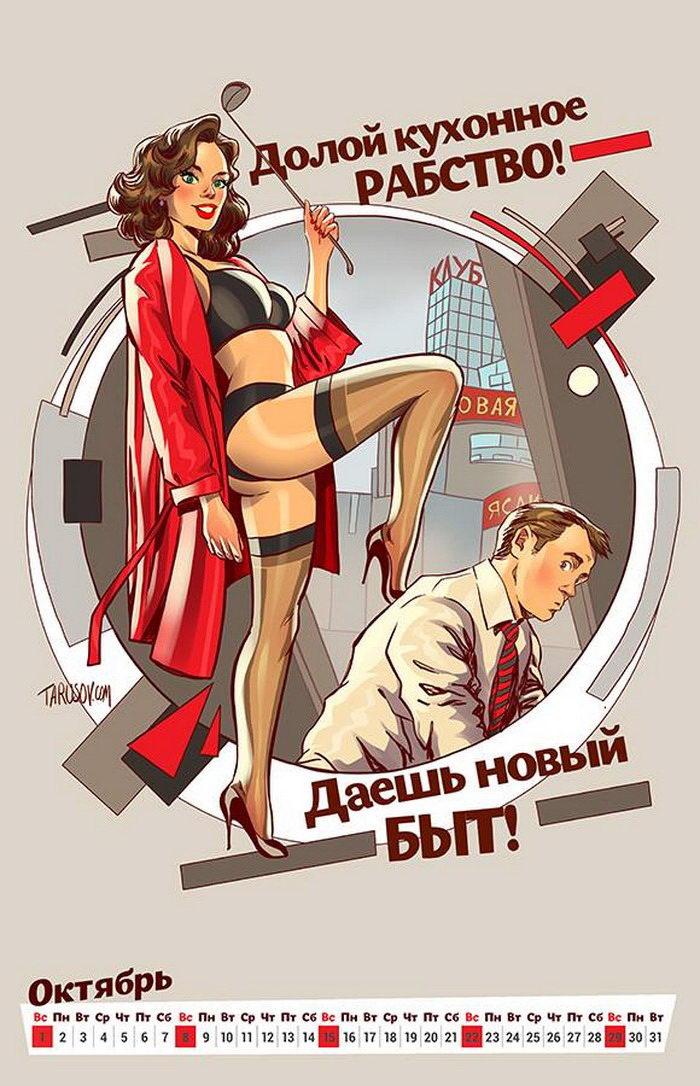 Календарь Андрея Тарусова: 100 лет Октябрьской революции