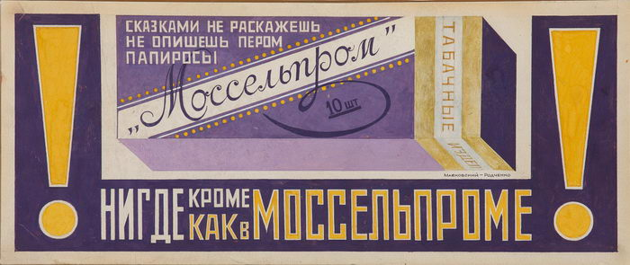 Навязчивая реклама сигарет и папирос в СССР