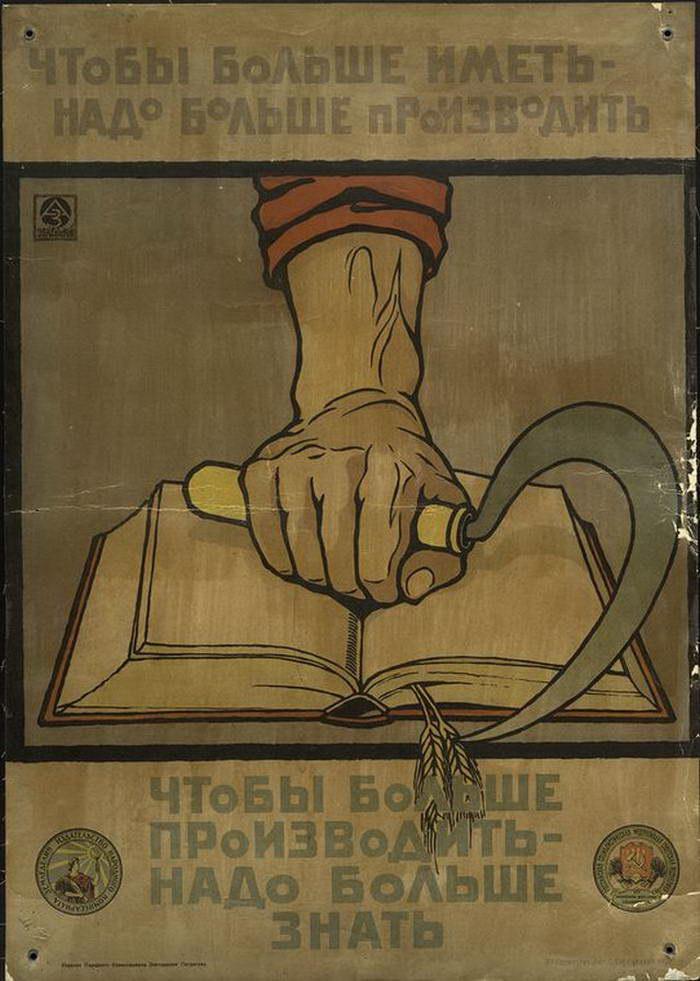 40 агитационных плакатов СССР 1917-1921 года