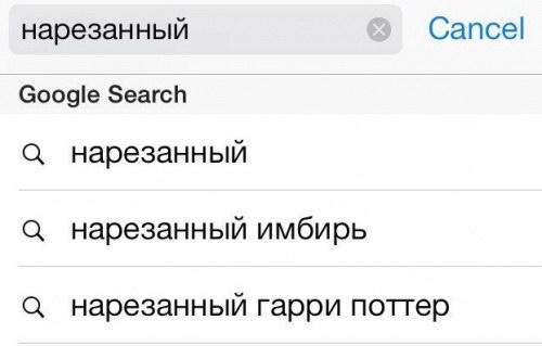 Смешные запросы в интернете