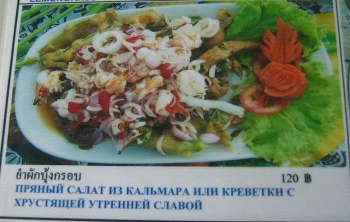 Смешные переводы на русский в меню разных стран мира