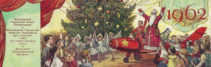 Пригласительные открытки на новогодние елки СССР