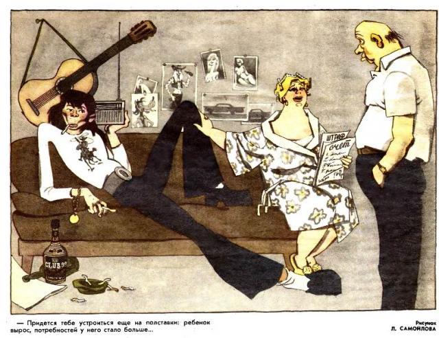 Из юмористического журнала Крокодил